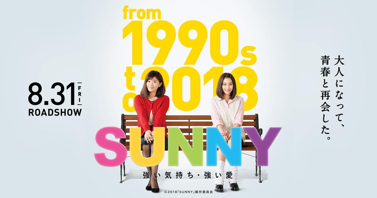 画像: 映画『SUNNY 強い気持ち・強い愛』