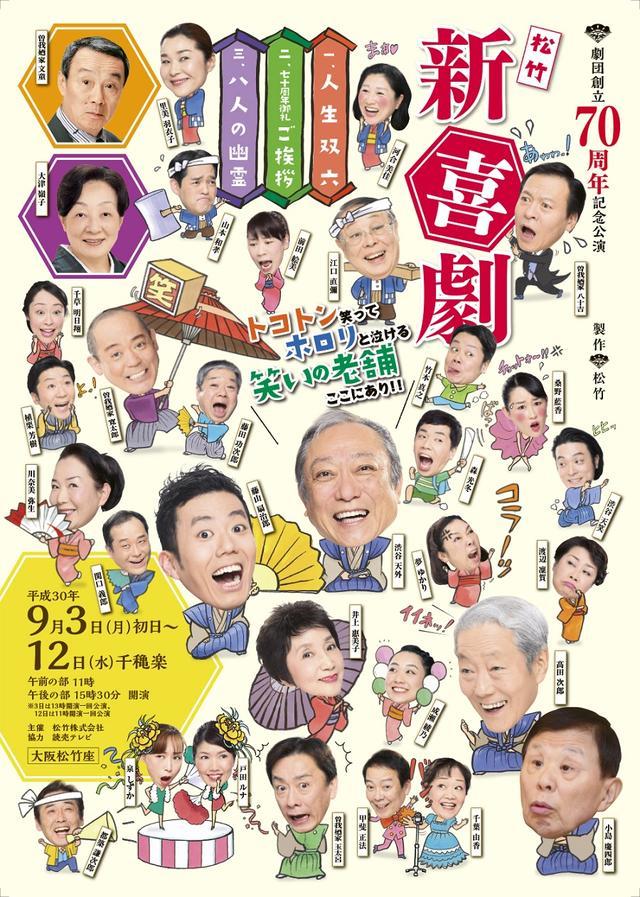 画像: 【松竹座】松竹新喜劇 | 公演情報 | 松竹新喜劇公式サイト | 松竹