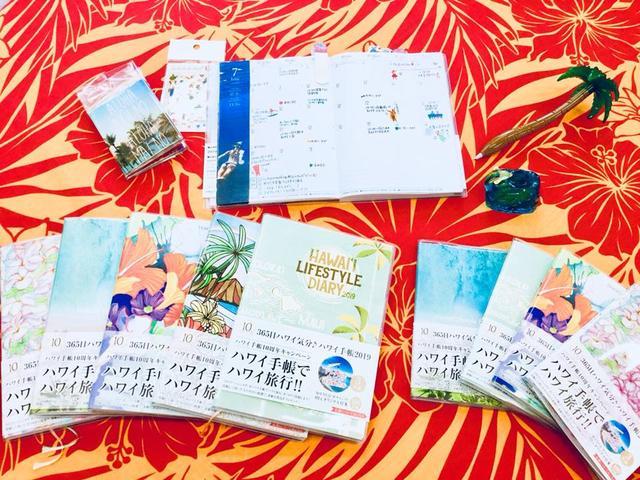 画像: ハワイ手帳1500円 ハワイ手帳ミニ1200円