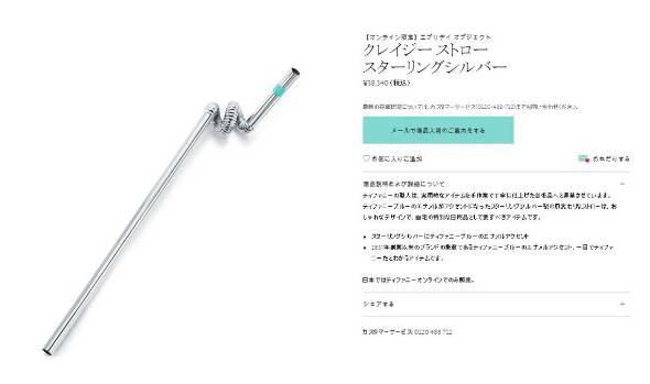 """画像: 環境保護で""""マイストロー""""がはやる? ティファニーが5万円の「金属製ストロー」を発売していた  (ITmedia ビジネスオンライン) - LINE NEWS"""