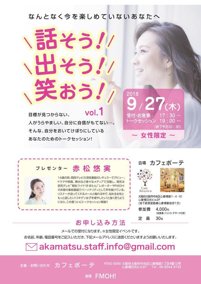 画像: 赤松ちゃんの「オフ会」的イベント開催決定!