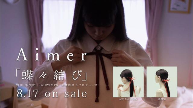 画像: Aimer 『蝶々結び』 ※野田洋次郎(RADWIMPS)楽曲提供・プロデュース youtu.be