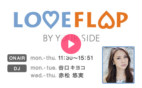 画像: 2018年9月12日(水)11:30~12:30   LOVE FLAP(11:30-12:30)   FM OH!   radiko.jp