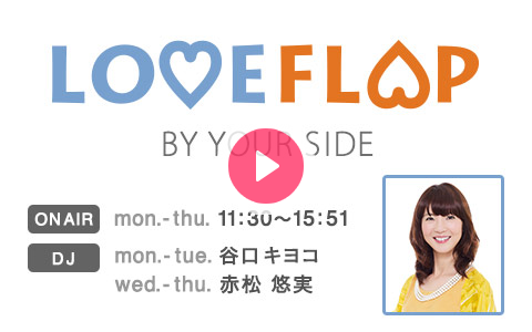 画像: 2018年9月11日(火)11:30~12:30 | LOVE FLAP(11:30-12:30) | FM OH! | radiko.jp