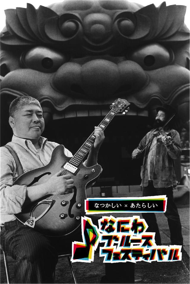 画像: なにわブルースフェスティバル | Naniwa Blues Festival