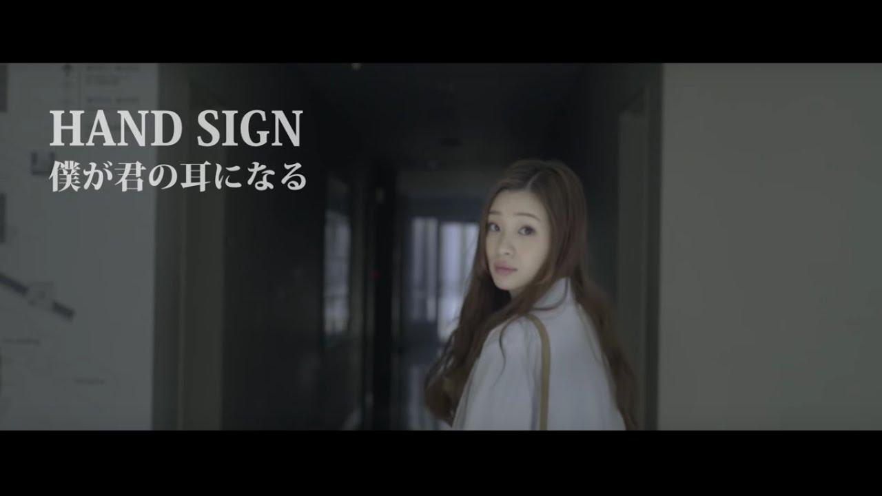 画像: HANDSIGN / 僕が君の耳になる MV (ドラマver.)[実話を基にした感動の話題作] youtu.be