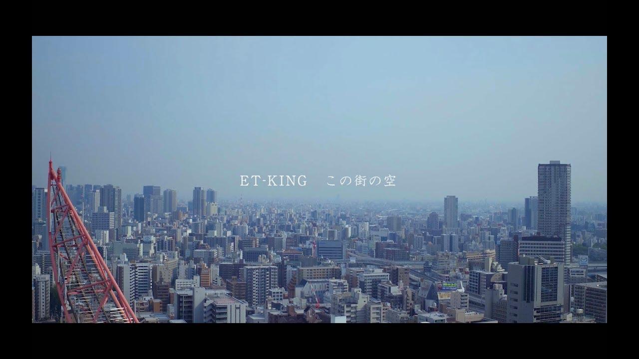 画像: ET-KING - 「この街の空」MV(大阪 万博誘致 応援ソング) youtu.be