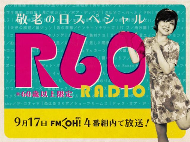 画像: FM OH! 敬老の日スペシャル 「R60」RADIO - FM OH! 85.1
