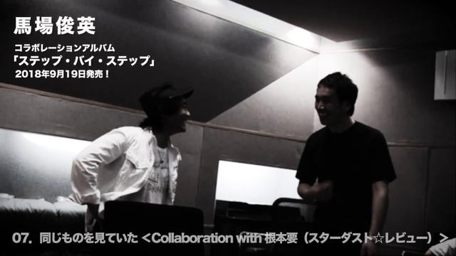画像: 【馬場俊英】9月19日発売「ステップ・バイ・ステップ」トレイラー youtu.be