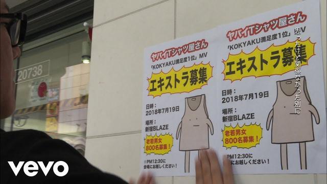 画像: ヤバイTシャツ屋さん - 「KOKYAKU満足度1位」 Music Video youtu.be