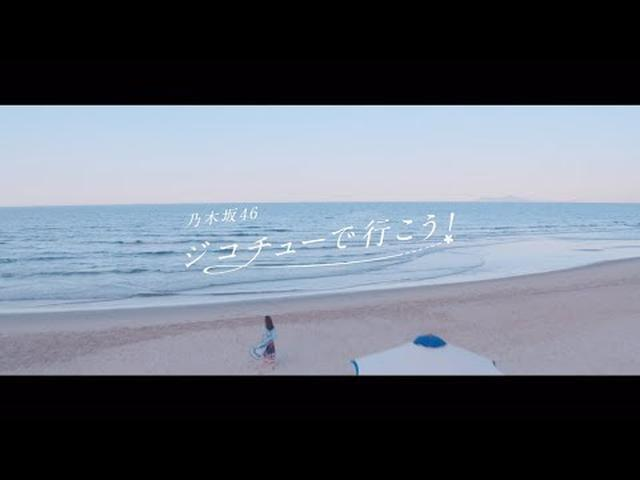 画像: 乃木坂46 『ジコチューで行こう!』 youtu.be