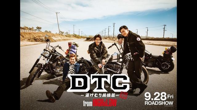 画像: 『DTC -湯けむり純情篇- from HiGH&LOW』予告 youtu.be