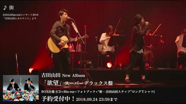 画像: 吉田山田/6th ALBUM「欲望」スーパーデラックス盤 「吉田山田とカルテット」ダイジェスト映像 youtu.be
