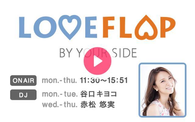 画像: 2018年10月10日(水)11:30~12:30 | LOVE FLAP(11:30-12:30) | FM OH! | radiko.jp