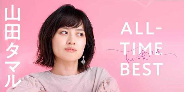 画像: 山田タマル初のベストアルバム『山田タマル ALL-TIME BEST とっくに愛してる』が10月24日に発売決定! otonano by Sony Music Direct (Japan) Inc.