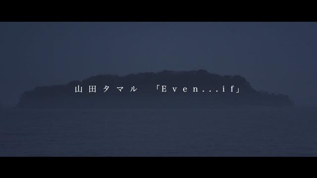 画像: 山田タマル / Even...if -Music Video-(『フルメタル・パニック! Invisible Victory』OP主題歌) youtu.be