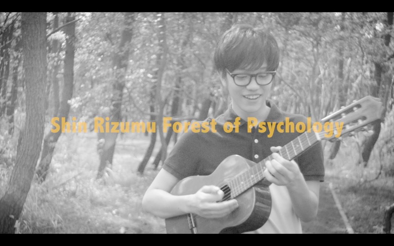 画像: シンリズム「心理の森」 youtu.be