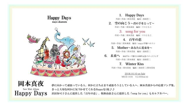 画像: 【岡本真夜】 Mini Album 『Happy Days』 全曲試聴Trailer youtu.be