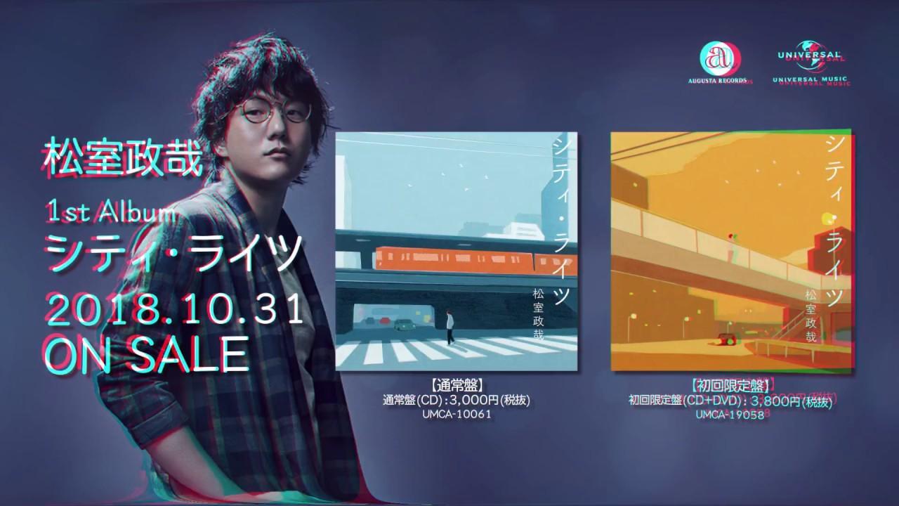 画像: 松室政哉 1st ALBUM「シティ・ライツ」全曲ティザー映像 youtu.be