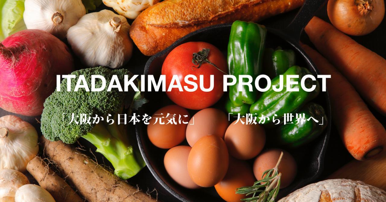 画像: 【公式HP】ITADAKIMASU FINE FOOD