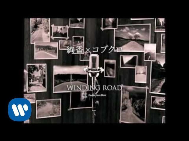 画像: コブクロ - WINDING ROAD(絢香×コブクロ) youtu.be