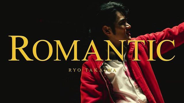 画像: 高岩 遼 - ROMANTIC youtu.be