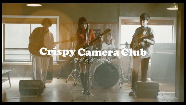 画像: Crispy Camera Club / 雨があがったら【MV】 youtu.be