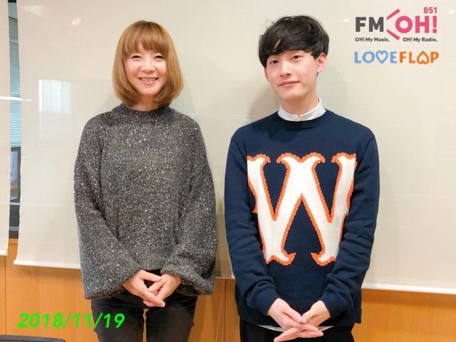 画像: 2018/11/19(月)ゲスト:向井太一 さん