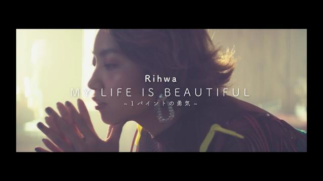 画像: Rihwa「MY LIFE IS BEAUTIFUL〜1パイントの勇気〜」ミュージックビデオ youtu.be