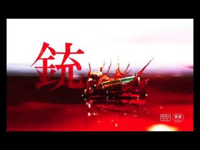 画像: 映画「銃」予告編<館回り・テアトル新宿版> youtu.be