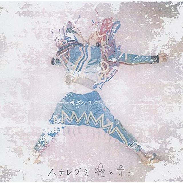 画像: Amazon Music - ハナレグミのPEOPLE GET READY - Amazon.co.jp