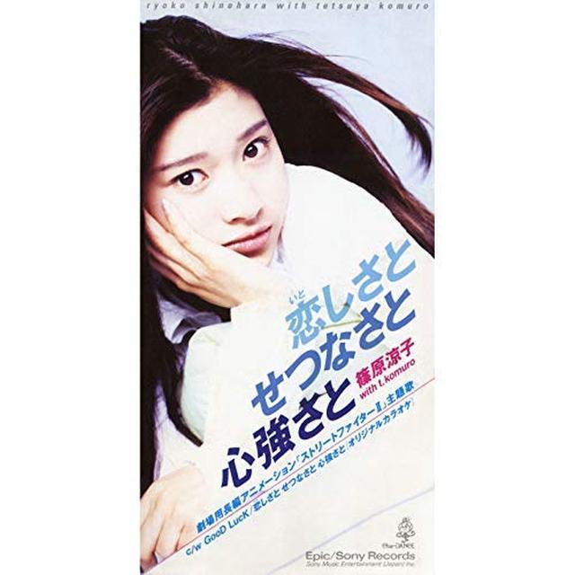 画像: Amazon Music - 篠原涼子 with t.komuroの恋しさと せつなさと 心強さと - Amazon.co.jp