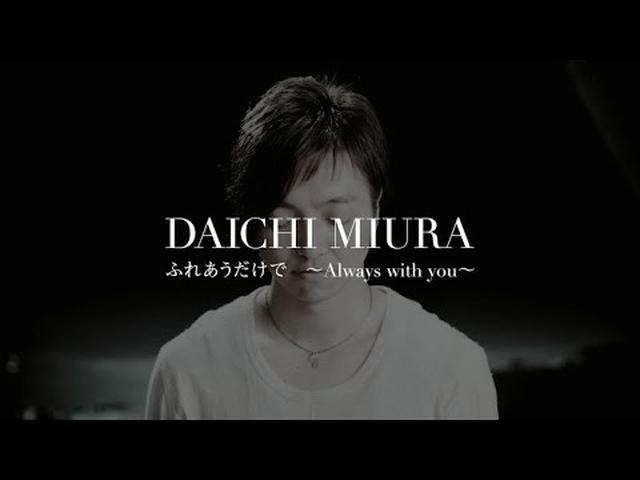 "画像: 三浦大知 (Daichi Miura) / ふれあうだけで ~Always with you~ -Music Video- from ""BEST"" (2018/3/7 ON SALE) youtu.be"