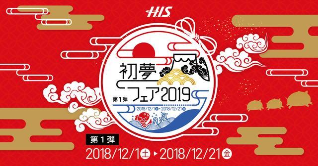 画像: 初夢フェア2019 H.I.S.関西