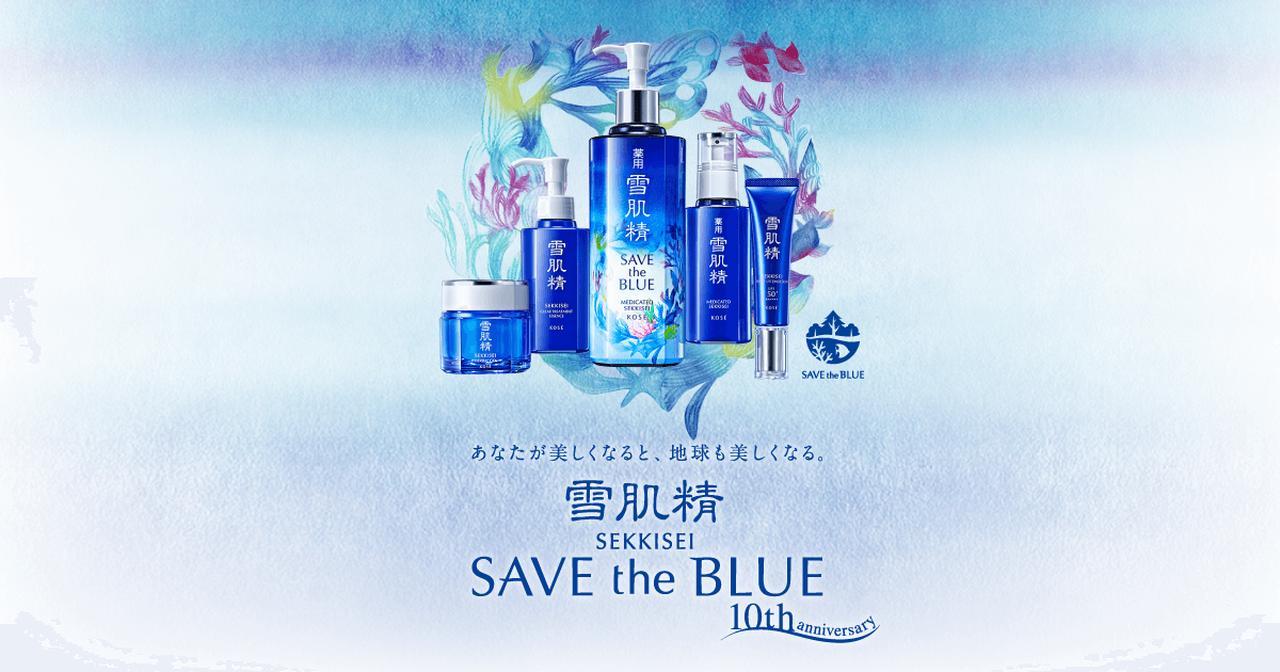 画像: 雪肌精 SAVE the BLUE
