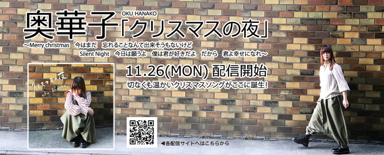 画像: 奥華子 OFFICIAL WEB SITE