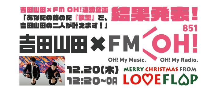 画像: 吉田山田×FM OH!コラボ企画 完結!!!