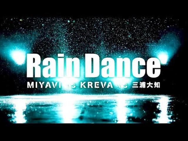 画像: 「Rain Dance / MIYAVI vs KREVA vs 三浦大知」Music Video youtu.be