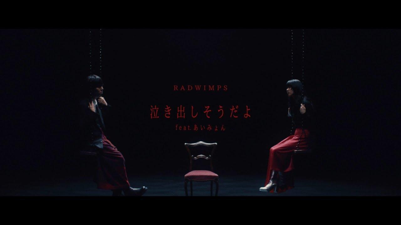 画像: 泣き出しそうだよ feat あいみょん RADWIMPS MV youtu.be