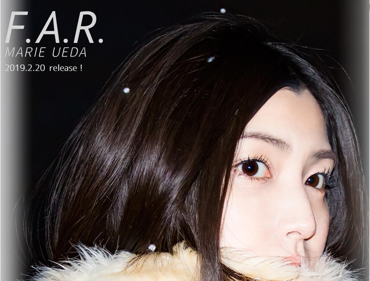 画像: Mini AL『F.A.R.』2019.2.20 Release!!:植田真梨恵 Official Web Site