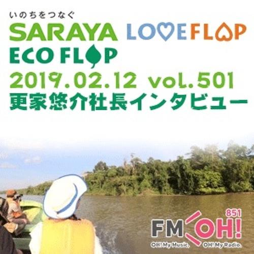 画像1: 0212 LF サラヤ社長インタビュー2(完全版) soundcloud.com