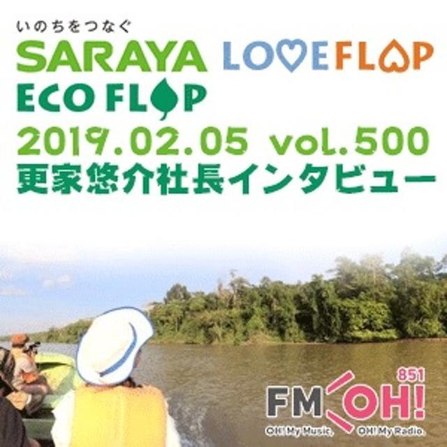画像1: 0205 LF サラヤ社長インタビュー1(完全版) soundcloud.com