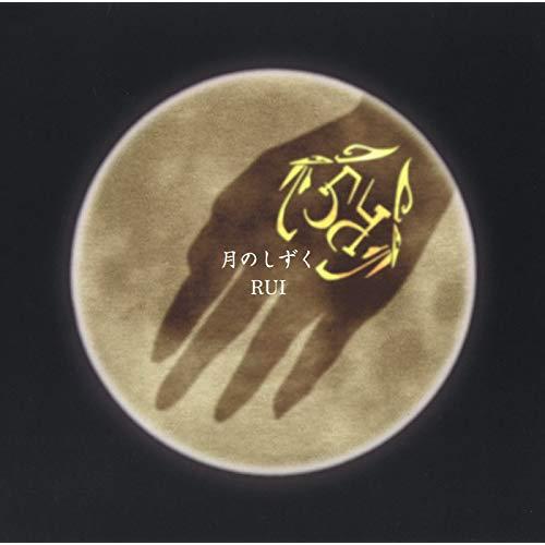 画像: Amazon Music - RUIの月のしずく - Amazon.co.jp