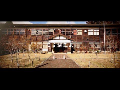 画像: DREAM MAKER /「さらば友よ 」Music Video youtu.be