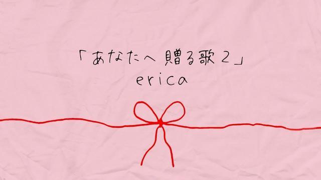 画像: erica「あなたへ贈る歌2」(リリックビデオ) youtu.be