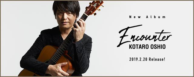 画像: 押尾コータロー オフィシャルサイト