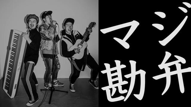 画像: 強 feat.アキナ / 俺たちは知ってる youtu.be