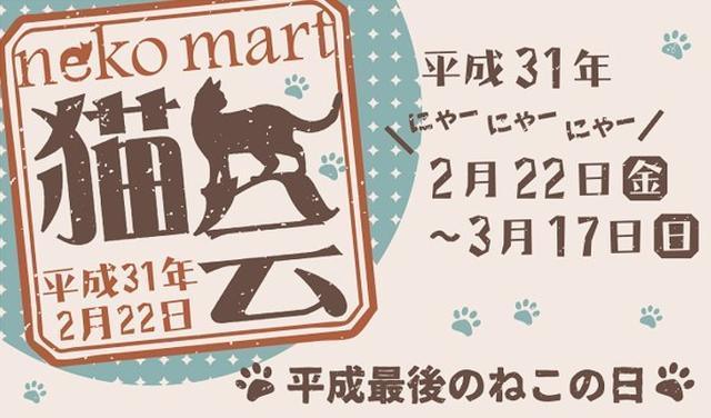 画像: 2月22日(金)~3月17日(日) 猫会2019 @ 大阪梅田店『neko mart』 | キデイランドへようこそ!