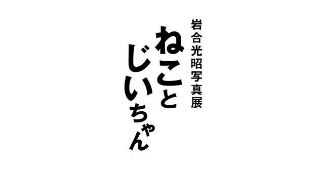 画像: 岩合光昭写真展「ねことじいちゃん」