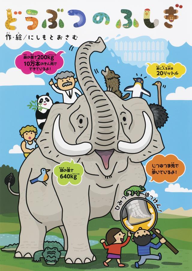 画像: 大人も思わず「へぇ~」となる動物たちのトリビアが満載!オールカラーイラスト図鑑『どうぶつのふしぎ』 | アトリエサーカス | コラム情報
